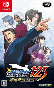 Ace Attorney Trilogy HD Collection JP-Import
